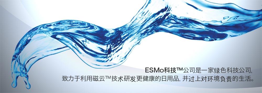 ESMo科技TM公司是一家绿色科技公司,致力于利用磁云TM技术研发更健康的日用品,并过上对环境负责的生活。