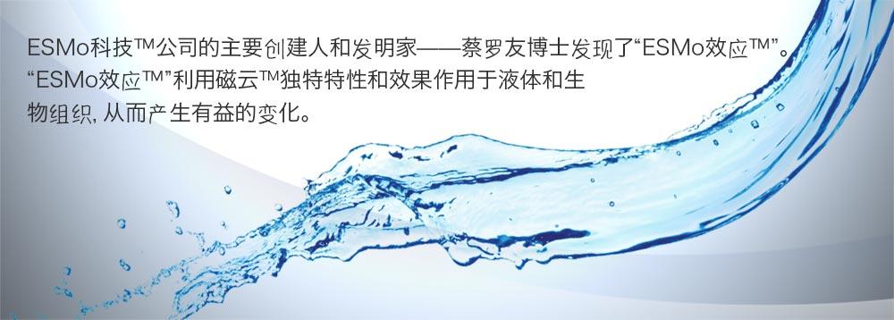 """ESMo科技™公司的主要创建人和发明家——蔡罗友博士发现了""""ESMo效应™""""。 """"ESMo效应™""""利用磁云TM独特特性和效果作用于液体和生 物组织,从而产生有益的变化。"""